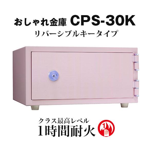 【こだわりの日本製 コンパクト耐火金庫】おしゃれ金庫 CPS-30K【日本アイ・エス・ケイ 小型耐火金庫 金庫】