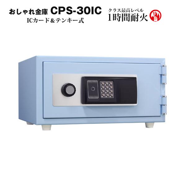【こだわりの日本製 コンパクト耐火金庫】おしゃれ金庫 CPS-30IC【日本アイ・エス・ケイ 小型耐火金庫 金庫】