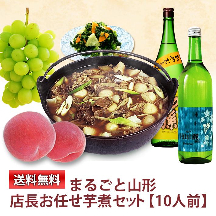 まるごと山形 店長お任セット 山形風しょう油味 芋煮セット 10人前 日本酒 ワイン フルーツ 漬物