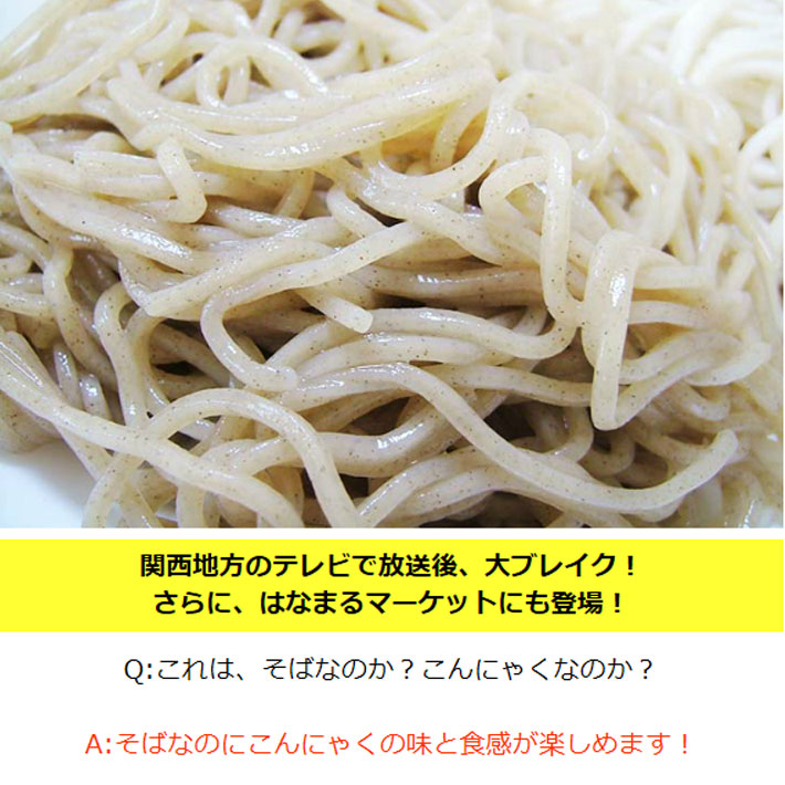 Yamagata Soba favorite is ueto [Yamagata secret taste] because turnip on konjac near set 10 catching pieces (20 servings) [fs04gm] gift