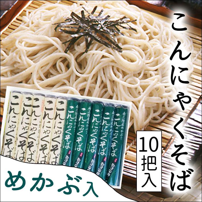 Yamagata Soba favorite is ueto [Yamagata secret taste] because turnip on konjac near set 10 catching pieces (20 servings) [fs04gm] gift