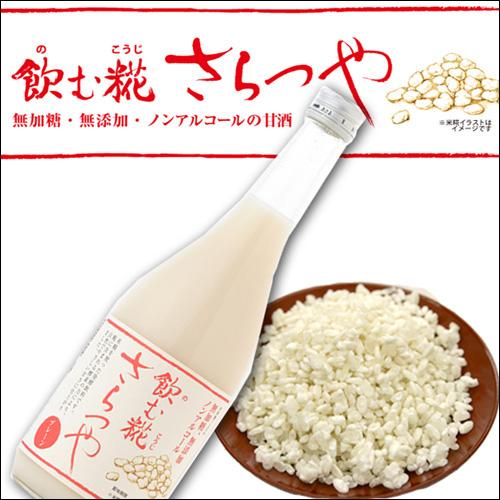 SARATSUYA720ml [Tatenokawa brewery]