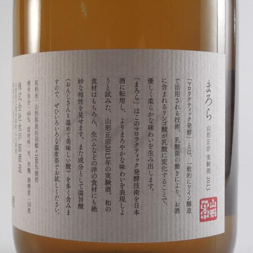 從 720 毫升 (山形市禦戶部啤酒廠) 禮物的山形清酒山形正宗勱吟棉花糖