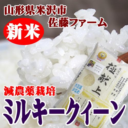 Yamagata farm Sato Rice 5kg  (Milky Queen)