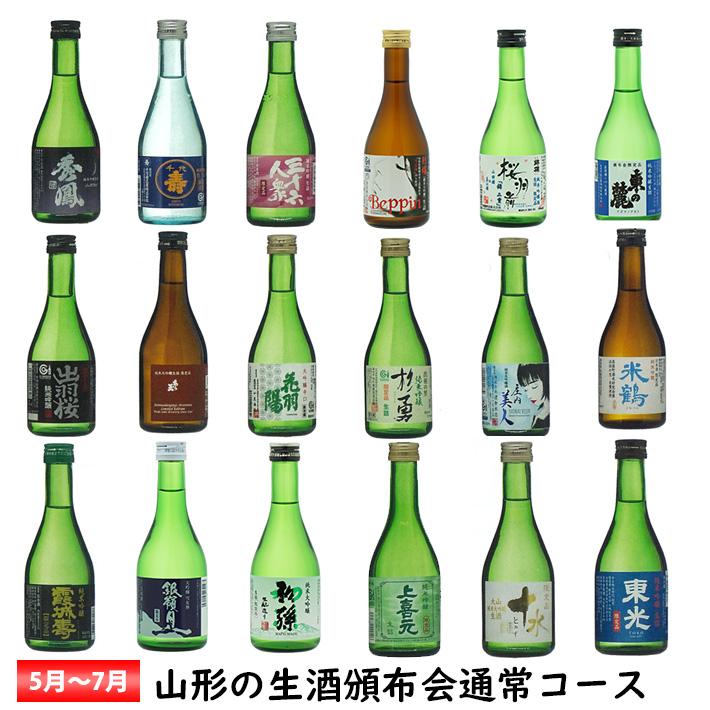 山形の生酒限定醸造頒布会 300ml×6本を3ヶ月間お届け お届け時期2020年5月~7月