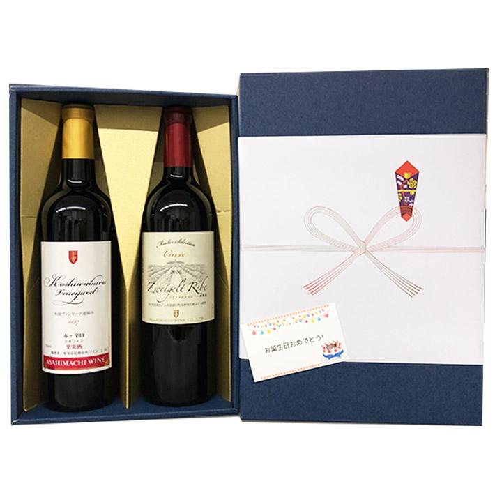 ワイン受賞酒2本飲み比べセット 3/24リリース朝日町ワイン 柏原ヴィンヤードxマイスターセレクションツヴァイゲルトレーベ 受賞ワイン飲み比べ2本ギフトセット