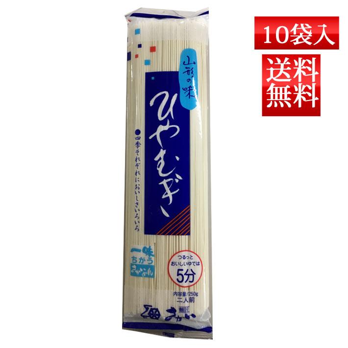 ひやむぎ 乾麺 山形の味 ひやむぎ 250g x10袋入 送料無料 酒井製麺