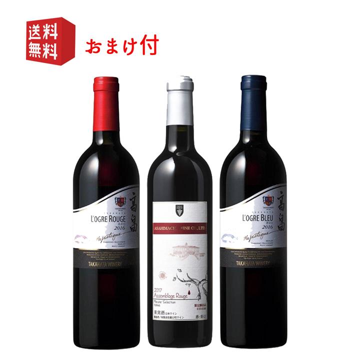 赤 ブレンドワイン3本セット おまけ付 山形のワイン 送料無料 遠方送料+500円 ギフト