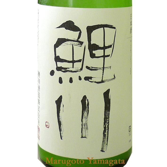 敬老の日 鯉川 R2BY 純米 完全発酵 出羽の里 1800ml 20の超辛口 帰省暮 蔵 地酒 日本酒 山形 残暑見舞い 日本酒度 新着