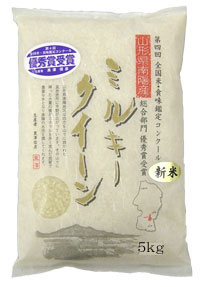 In celebration of [fs04gm] 753 family in Yamagata rice sought to Milky Cine 5 kg
