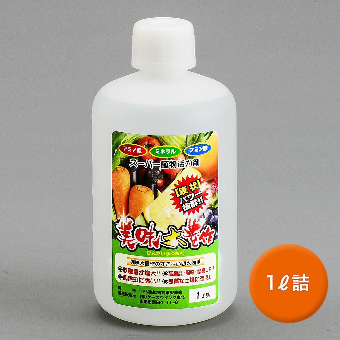Liquid fertilizer liquid fertilizer plant activator plant animator  ameliorant plant nutritional supplement plant activity liquid plant  activator