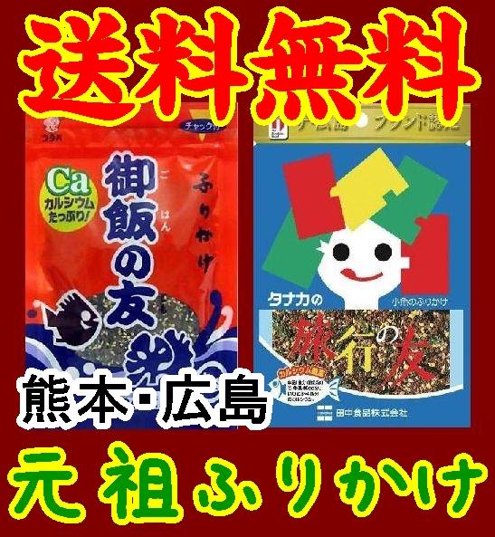 広島県と熊本県の百年続く超ロングセラー商品です。 【送料無料】【メール便】【元祖ふりかけ】旅行の友・御飯の友・食べ比べ2個セット