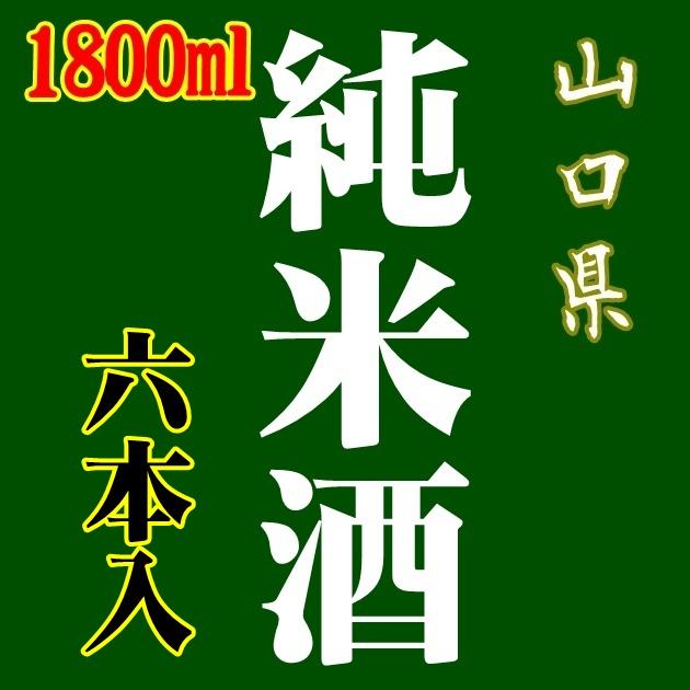 【山口県】【飲み比べ】山口県産純米酒セット1800mlx6本(箱なし)