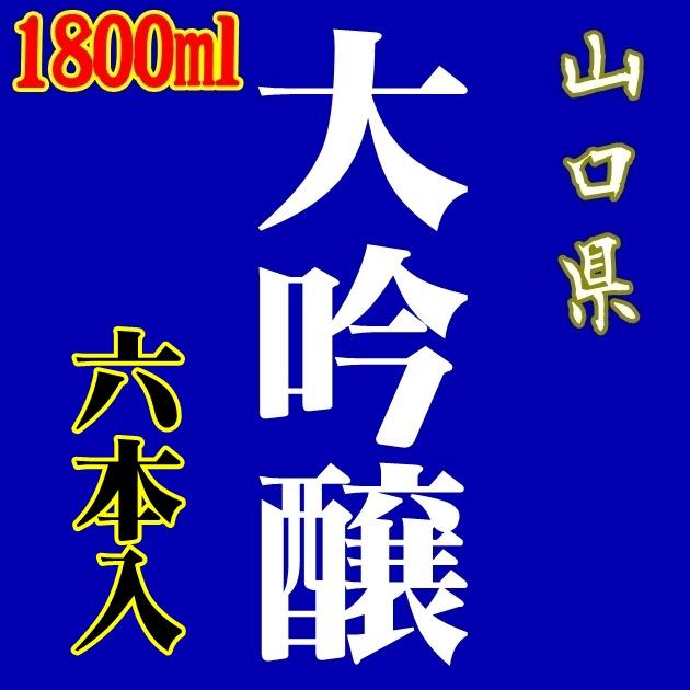 【山口県】【飲み比べ】山口県産大吟醸酒セット1800mlx6本(箱なし)