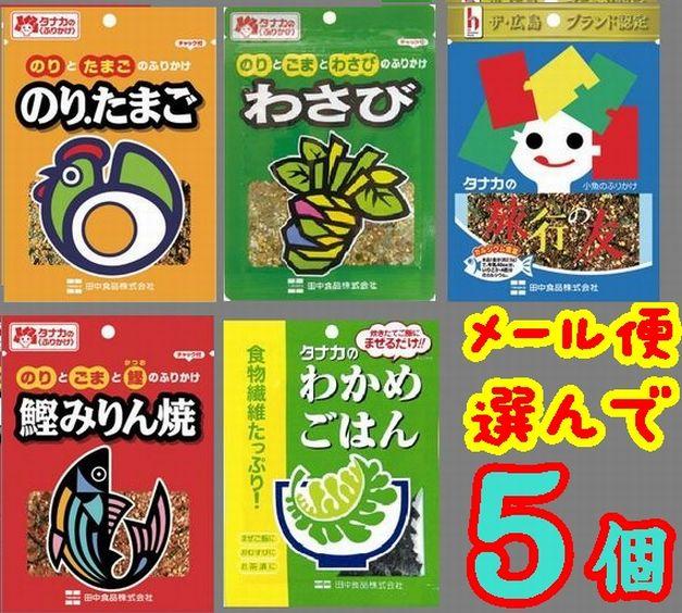 選んでください 人気ブレゼント 広島県 田中食品 予約販売 のりたまご 旅行の友 かつおみりん焼 メール便 送料無料 選べる5袋 わさびふりかけ 広島の名物ふりかけ わかめごはん