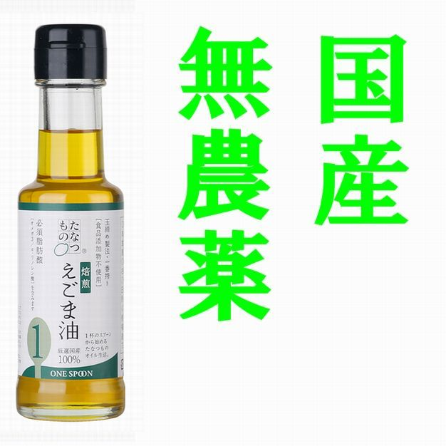 あっさりと香ばしい焙煎タイプです 五穀豊穣 国産 えごま油 無農薬 日本正規代理店品 α-リノレン酸 国産原料100% たなつもの オメガ3 手数料無料 焙煎えごま油93g