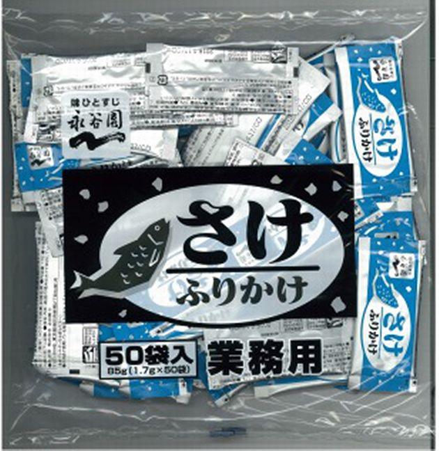 白いご飯を引き立てる色合いの 品質検査済 鮭の風味が引き立つふりかけです 送料無料 新作入荷!! 学校給食 永谷園 ふりかけ 業務用 鮭 50袋 メール便 さけ