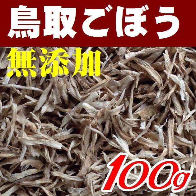 贈り物 鳥取県北栄町の砂丘畑で育ちました 送料無料 無添加 鳥取県産ごぼう ささがき 優先配送 乾燥ごぼう やまぐち開盛堂 無漂白 メール便 100g