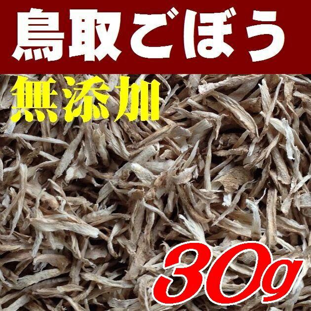 鳥取県北栄町の砂丘畑で育ちました 送料無料 無添加 鳥取県産ごぼう ささがき 人気上昇中 無漂白 メール便 乾燥ごぼう 内祝い やまぐち開盛堂 30g
