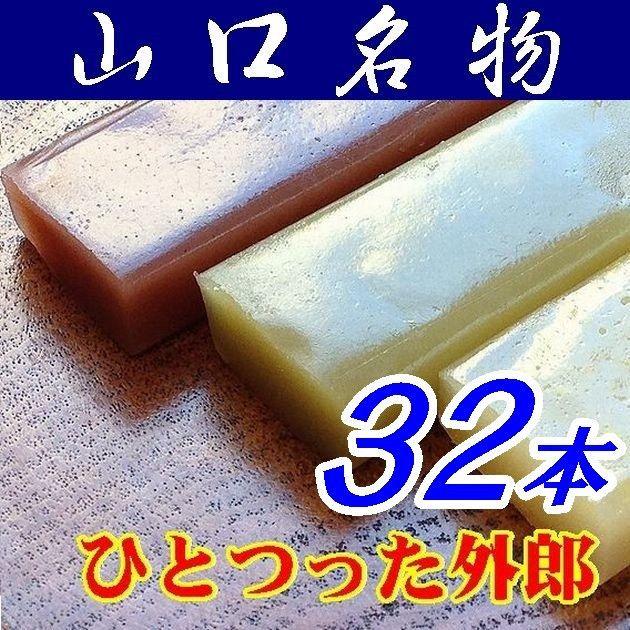 【山口県】【下松市】ほうえい堂・ひとつった外郎「ういろう」32本