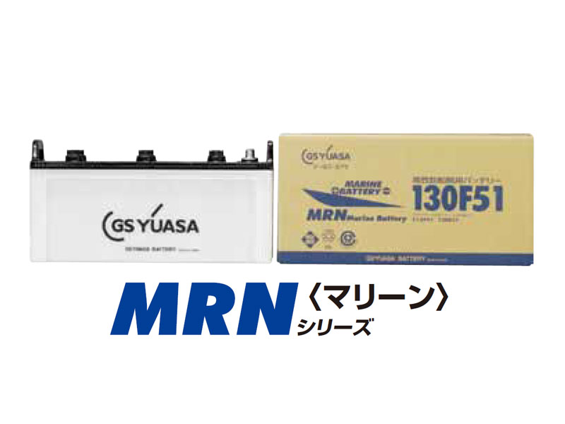 GSユアサ 船舶用バッテリー 130F51