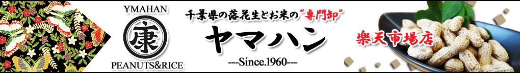 落花生とお米の専門卸 ヤマハン:落花生 千葉県