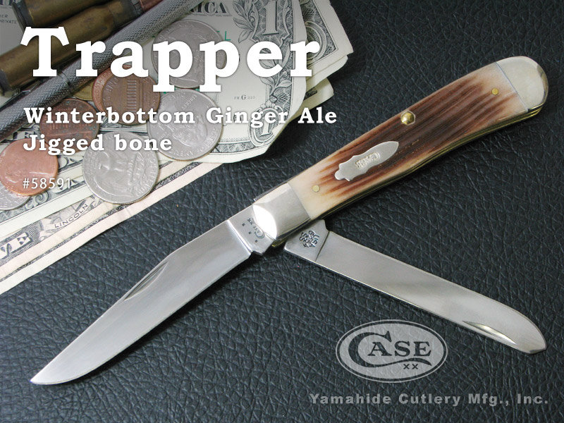 リアル CASE トラッパー Trapper/W.R.ケース #CA58591 #CA58591 Trapper トラッパー, 中古ラケット屋本舗:19805e50 --- supercanaltv.zonalivresh.dominiotemporario.com