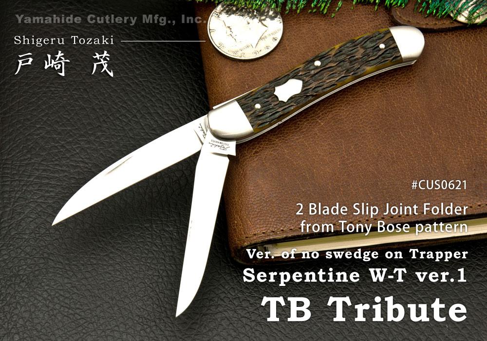【メーカー再生品】 戸崎茂 W-T TB Tribute Serpentine/サーペンティン W-T ver.1 #CUS0621 ver.1【お取寄せ Tribute】, アミストダイレクトショップ:d4563e08 --- konecti.dominiotemporario.com