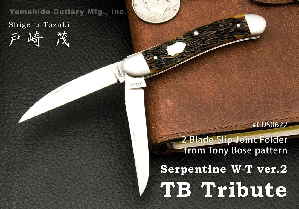 戸崎茂 TB Tribute Serpentine/サーペンティン W-T ver.2 #CUS0622【お取寄せ】