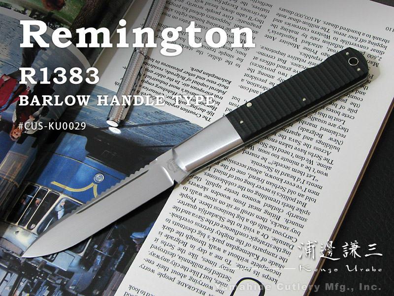浦邊 謙三/Kenzo Urabe Remington R1383 BARLOW HANDLE TYPE レミントン バーローハンドル