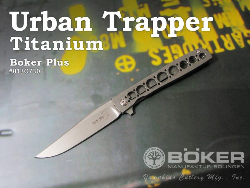 BOKER Plus/ボーカー プラス #01BO730 アーバントラッパー/チタン 折りたたみナイフ