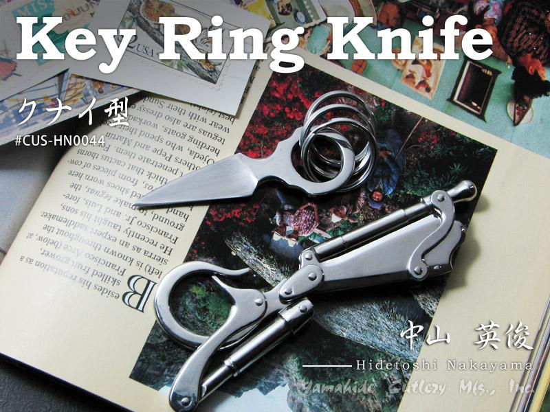 中山 英俊 作 キーホルダーナイフ クナイ型/オールステン 【受注生産】 Hidetoshi Nakayama / Key Ring Knife *made to order