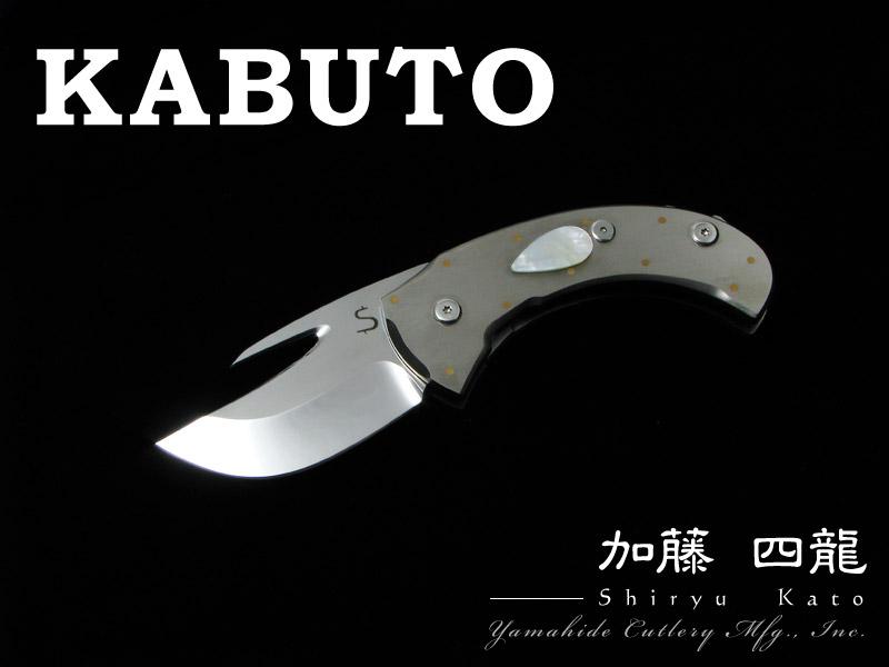 加藤 四龍 作 KABUTOフォールディングナイフ Shiryu Kato's Folding Knife