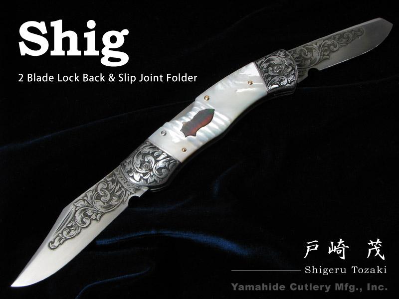 【取寄】戸崎茂 作/Shigeru Tozaki's Shig シグ #0