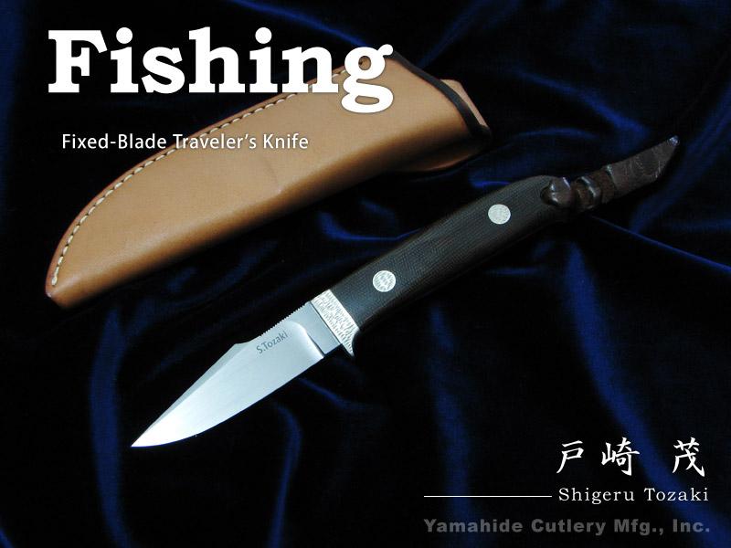 戸崎茂 作/Shigeru Tozaki's Fishing フィッシィング