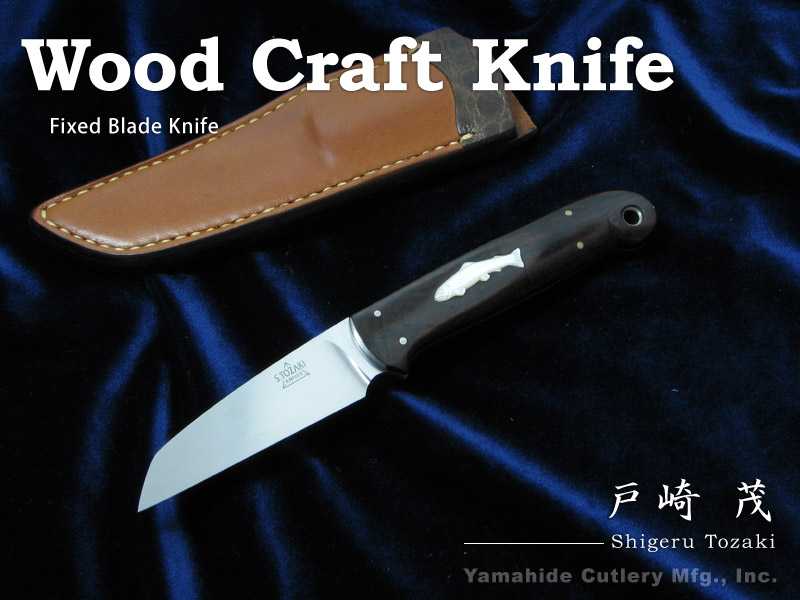 戸崎茂 作/Shigeru Tozaki's Wood Craft ウッド クラフト