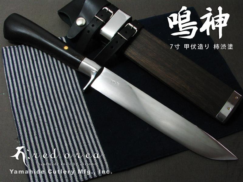Red Orca/レッドオルカ 鳴神 7寸(210mm) 甲伏造り/実用仕上 柿渋塗