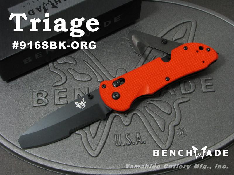 BENCHMADE/ベンチメイド #916SBK-ORG Triage トリアージ ブラック直・波コンビ刃/オレンジハンドル