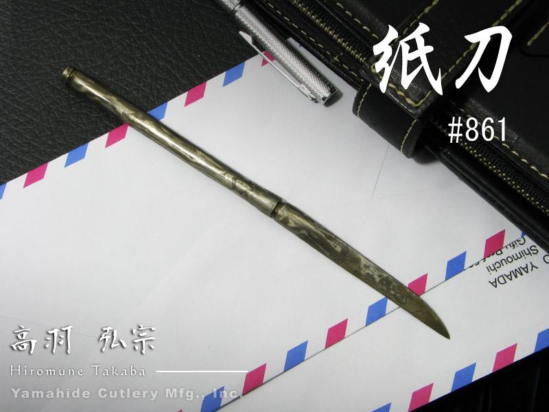 刀匠 高羽弘宗 作 紙刀 #861 積層鋼 レターオープナー