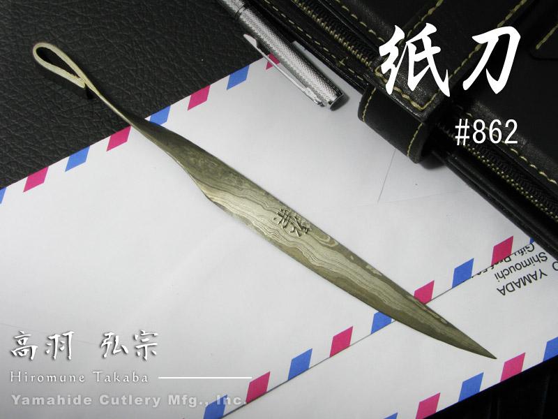刀匠 高羽弘宗 作 紙刀 #862 積層鋼 レターオープナー