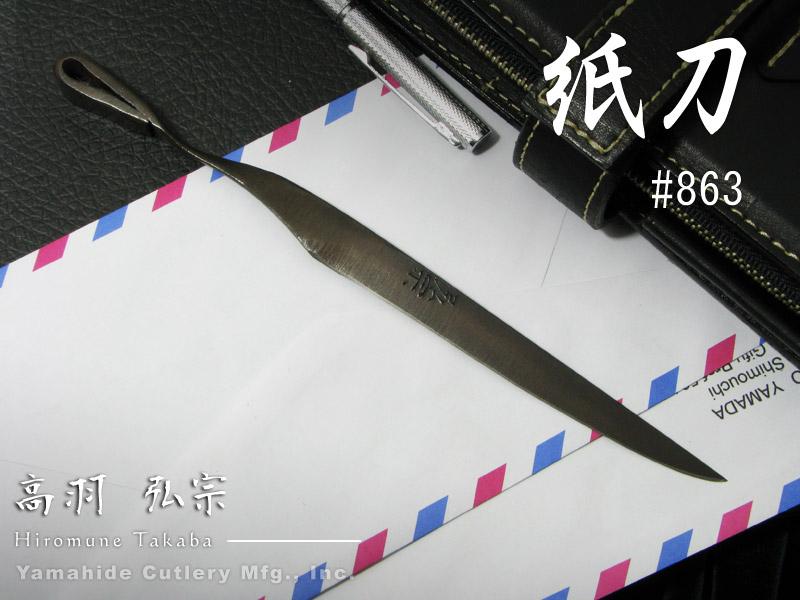 刀匠 高羽弘宗 作 紙刀 #863 黒染め レターオープナー