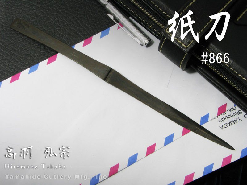 刀匠 高羽弘宗 作 紙刀 #866 積層鋼 レターオープナー