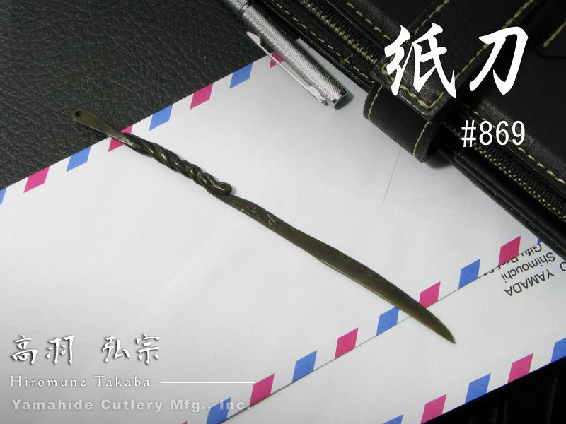 刀匠 高羽弘宗 作 紙刀 #869 積層鋼 レターオープナー