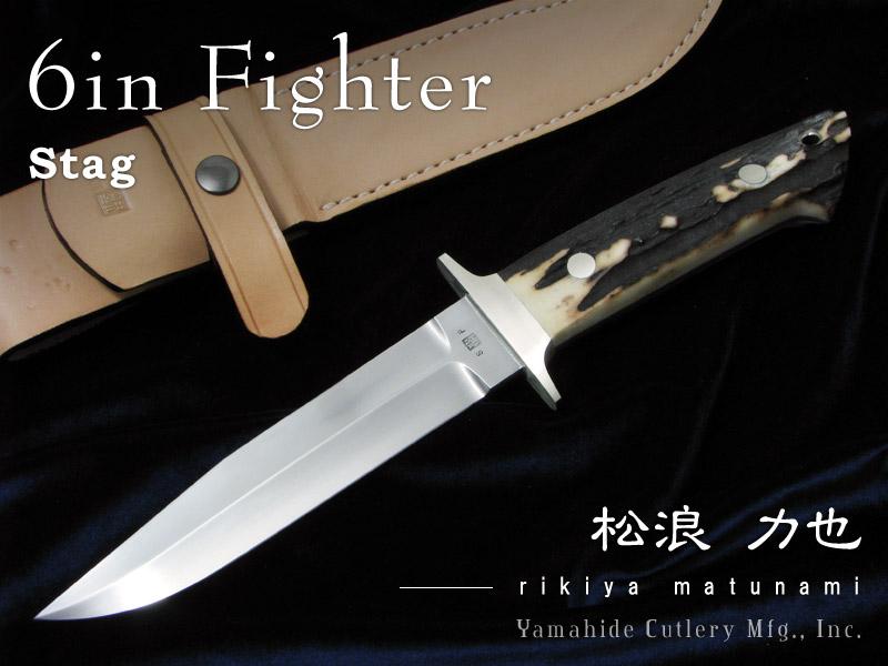 松浪 力也 作/Rikiya Matsunami Custom knife 8082 6インチ ファイター/スタッグ ラブレストリビュート