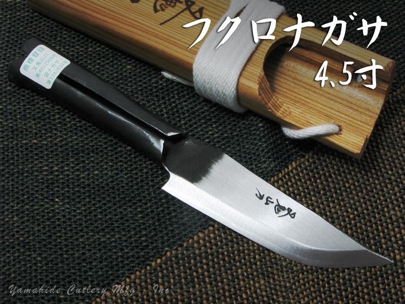 叉鬼山刀 フクロナガサ 4.5寸