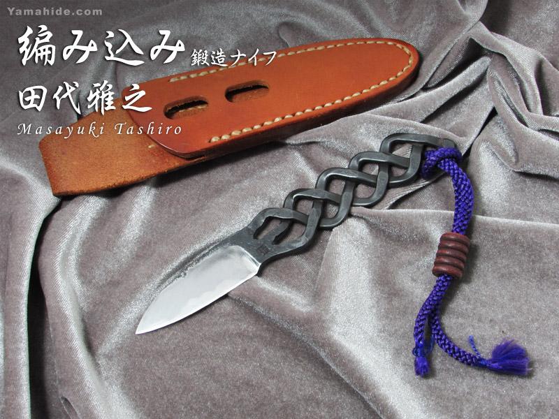 .田代 雅之 作 9075 編み込み鍛造ナイフ / シースナイフ,鍛造ナイフ特集 / Masayuki Tashiro Custom knife