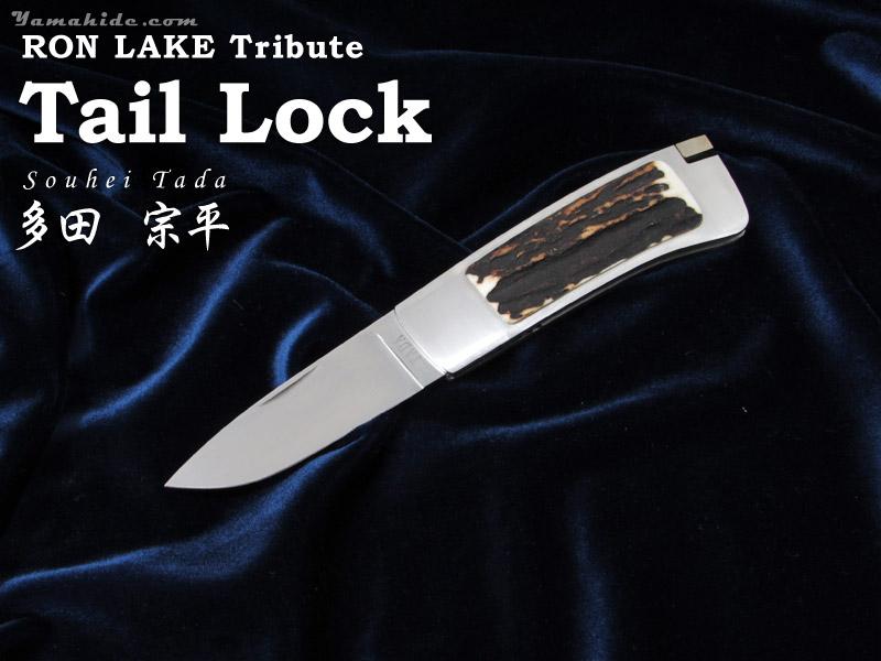 .多田宗平 作 テールロック スタッグ 折り畳みナイフ ,ロンレイク トリビュート,Souhei Tada's custom knife