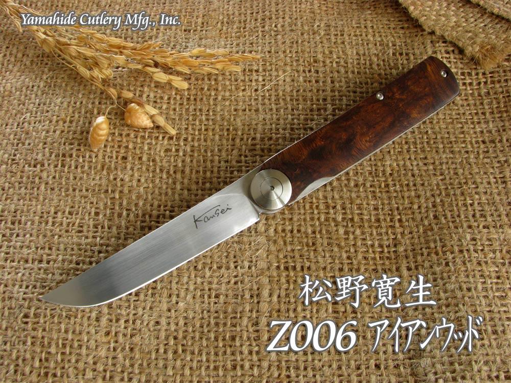 新しいスタイル 作Z006松野寛生 作Z006 アイアンウッド, アブタチョウ:6156e094 --- supercanaltv.zonalivresh.dominiotemporario.com