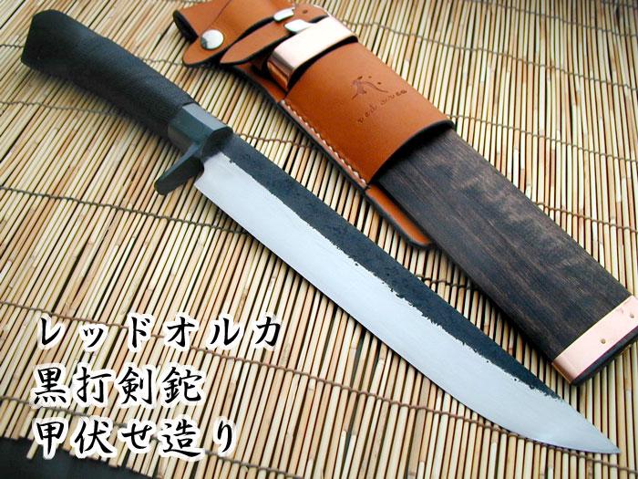 レッドオルカ 黒打剣鉈 甲伏せ造り 両刃 8寸