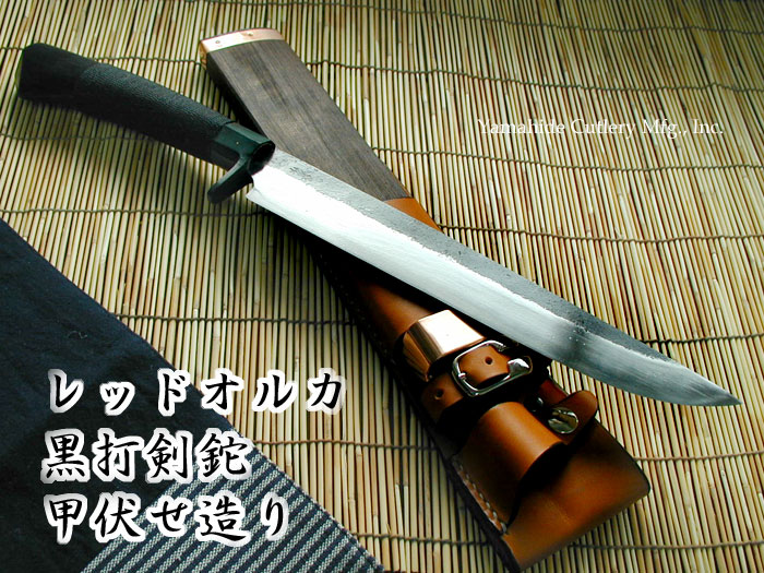 レッドオルカ 黒打剣鉈 甲伏せ造り 両刃【9寸】